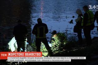 Жорстоке вбивство в Києві: першими на пакет із жіночою рукою натрапили друзі жертви