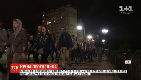 Нічна прогулянка: близько сотні людей пішки пройшли через увесь Київ