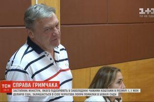 Суд обрав запобіжний захід шурину заступника міністра Гримчака