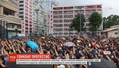 Протесты в Гонконге: на улицы города вышли тысячи преподавателей, чтобы поддержать студентов