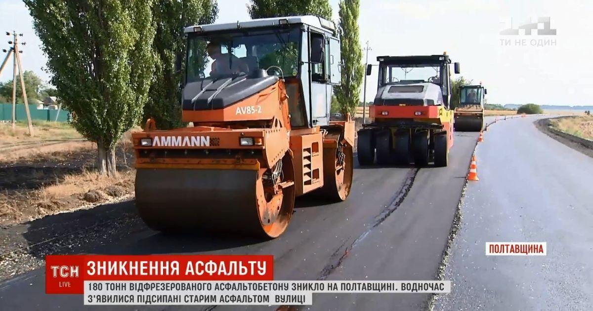 """На Полтавщине с ремонтируемой дороги за ночь украли 15 """"Камазов"""" асфальтобетона"""