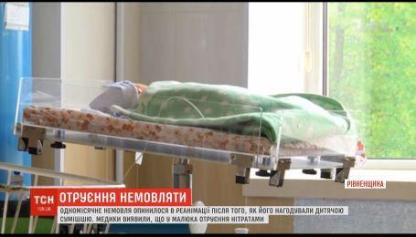 Месячный младенец отравился нитратами в Ровенской области
