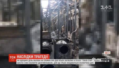 """Эксперты идентифицировали 6 из 9 погибших во время пожара в одесской гостинице """"Токио Стар"""""""