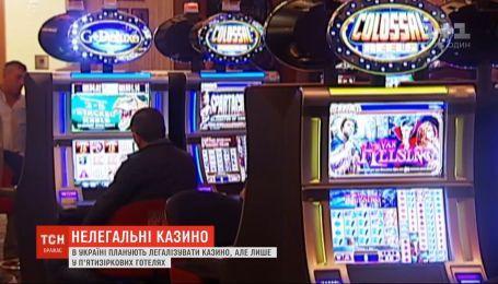 При каких условиях в Украине легализуют азартные игры