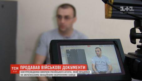 Контррозвідники викрили російського агента, який працював на українському стратегічному підприємстві