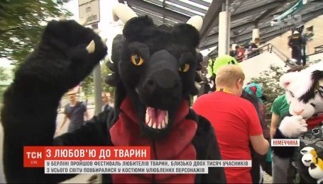 Хвостатые и мохнатые люди: в Берлине состоялся фестиваль любителей животных