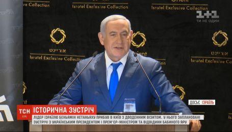 Прем'єр-міністр Ізраїлю Беньямін Нетаньягу прибув до Києва з дводенним візитом