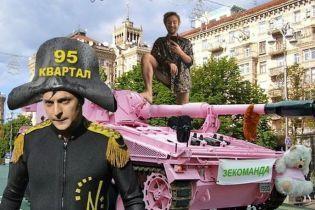 """Бадоєв на рожевому танку та оголені """"квартальці"""": у Мережі обговорюють хід до Дня Незалежності"""