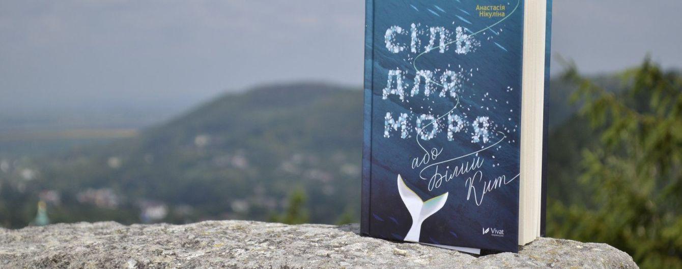 Госкино экранизирует роман о булинге украинской писательницы Анастасии Никулиной