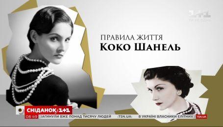 Правила жизни модельера Коко Шанель
