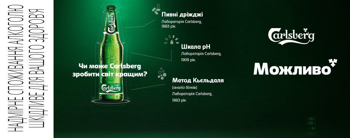 Від пива до науки: Carlsberg Ukraine створила онлайн-проект про важливі наукові відкриття