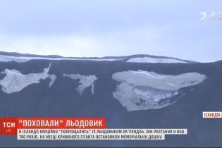 В Ісландії вшанували пам'ять льодовика, який розтанув через глобальне потепління