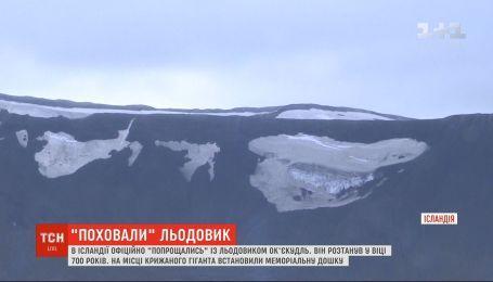 В Исландии почтили память ледника, который растаял из-за глобального потепления