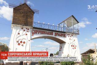 Сорочинський ярмарок на Полтавщині: як майстри готуються до події