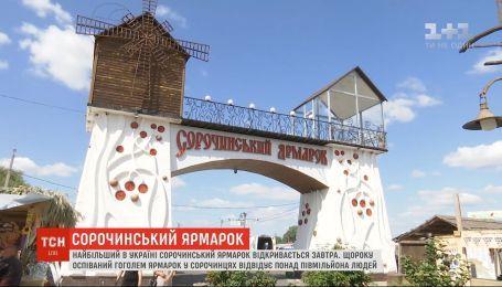 Сорочинская ярмарка на Полтавщине: как мастера готовятся к событию