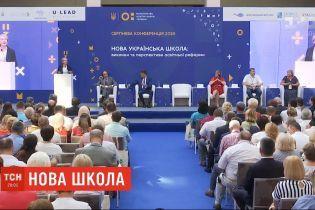 Школа по-новому: як просувається освітня реформа осучаснення шкіл в Україні