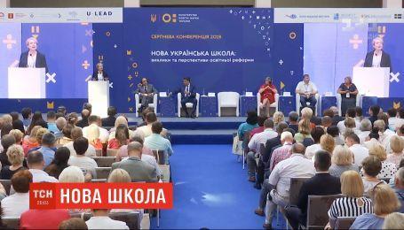 Школа по-новому: как продвигается образовательная реформа осовременивания школ в Украине