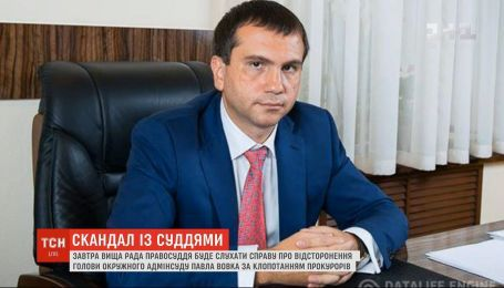 Высший совет правосудия рассмотрит ходатайство об отстранении главы ОАСК Павла Вовка