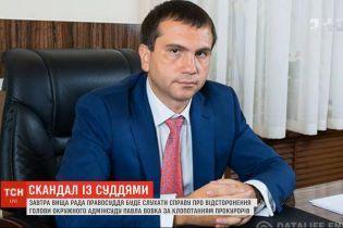 Вища рада правосуддя розгляне клопотання про відсторонення голови ОАСК Павла Вовка