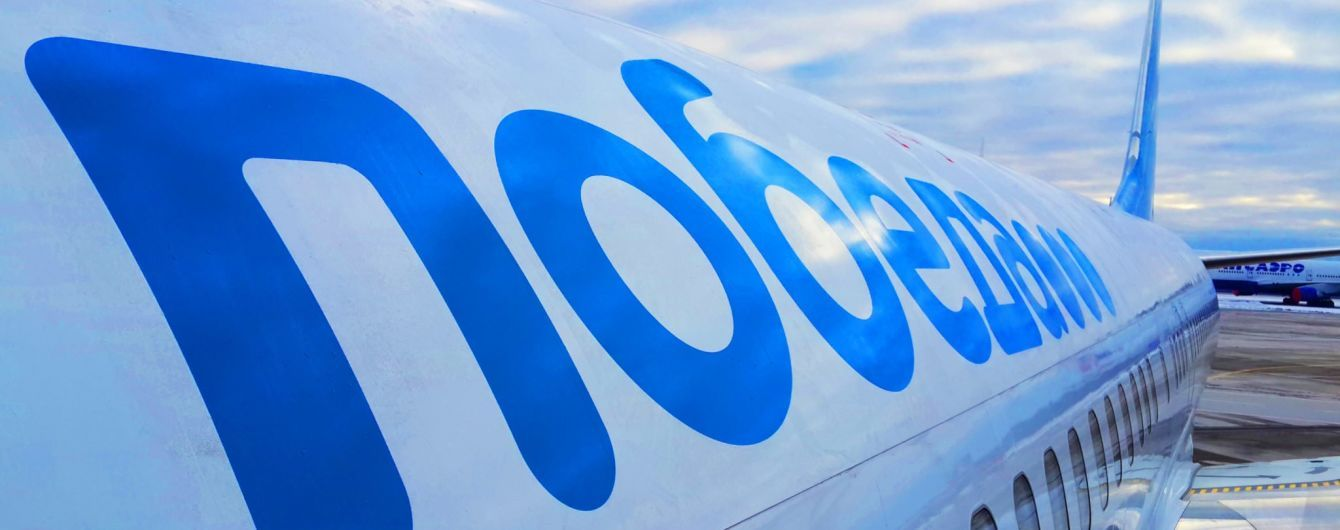 В российской авиакомпании рассказали о повреждении своего самолета в Армении