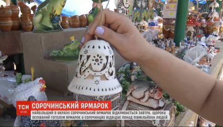 20 августа Сорочинскую ярмарку открывают в Полтавской области