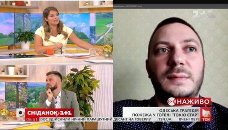 Активист Артем Булгар сообщили о состоянии пострадавших в одесском отеле