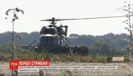 Десантники 80 бригади проходять навчання зі стрибків з парашутом на Буковині