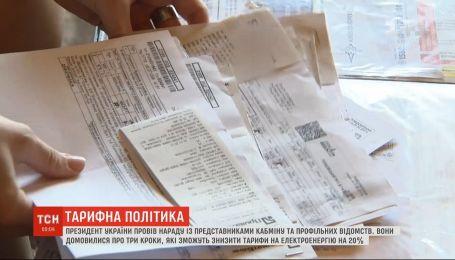 Зеленский провел совещание с представителями Кабмина и профильных ведомств по поводу уменьшения тарифов