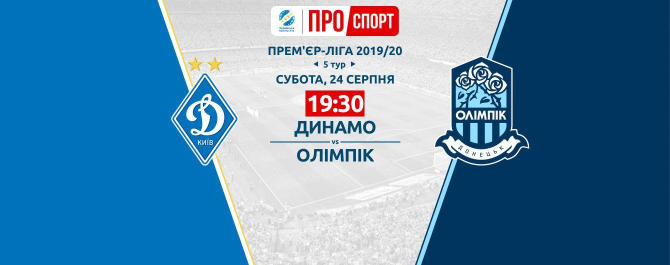 Динамо - Олімпік - 1:1. Відео матчу Чемпіонату України