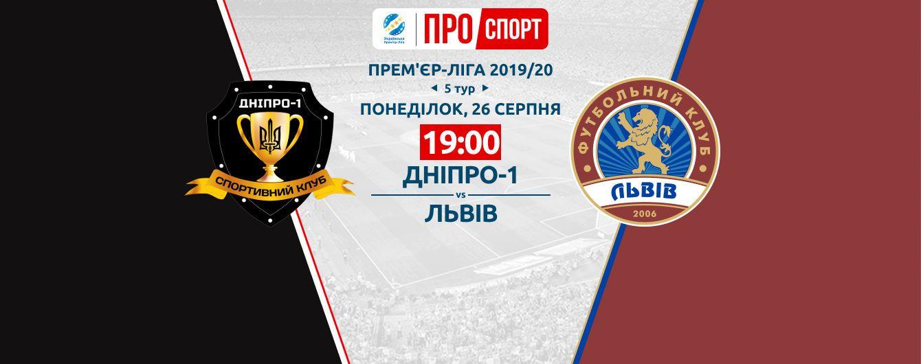 Дніпро-1 - Львів - 2:3. Відео матчу Чемпіонату України