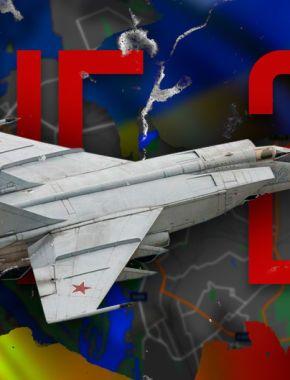 """Чому російські літаки """"МіГ-25"""" стоять на зберіганні в Україні"""