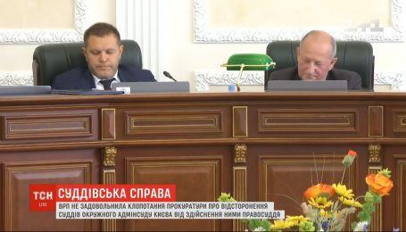 Высший совет правосудия вступился за одиозных судей Окружного админсуда Киева