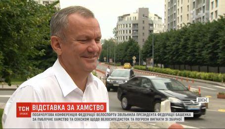"Президенту Федерации велоспорта объявили ""импичмент"""