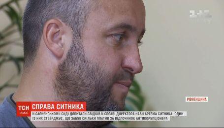 Один из свидетелей по делу директора НАБУ забыл, сколько платил за отдых антикоррупционера