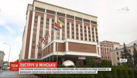 ТКГ в Минске будет говорить о режиме прекращения огня и о восстановлении моста в Станице Луганской