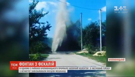 Фонтан из нечистот: в Кропивницком прорвало напорный коллектор