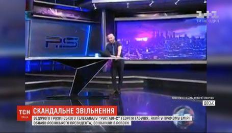 Скандального грузинского ведущего, который обругал Путина в прямом эфире, уволили с работы