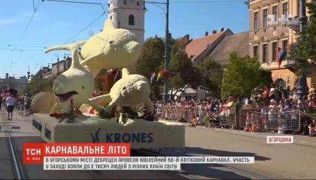 В венгерском городе Дебрецен состоялся юбилейный 50-й цветочный карнавал