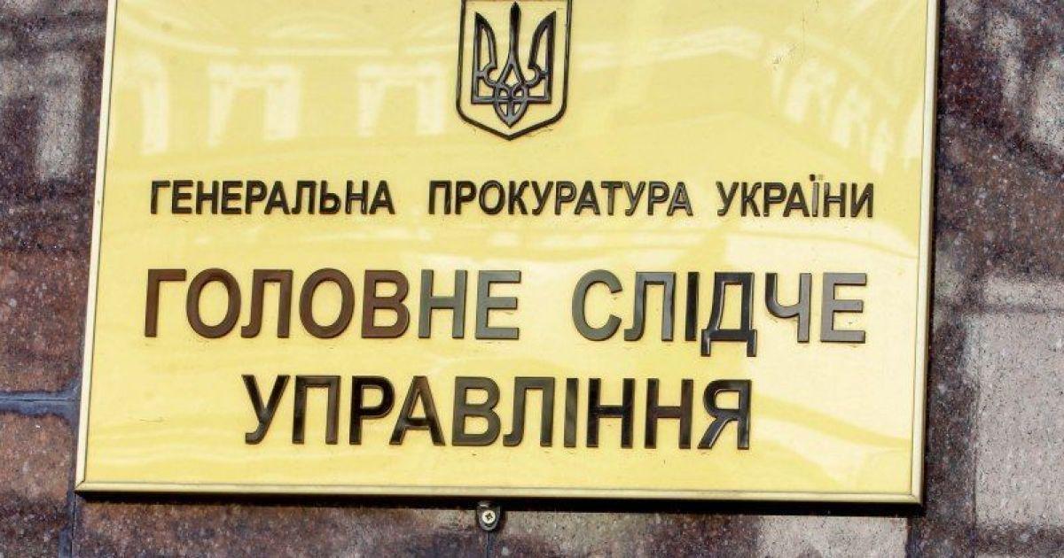 """""""Многоканальный мобильный номер"""". В ГПУ рассказали о звонках в суды с АП Януковича во время Майдана"""