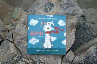 В Украине издано первую книгу для детей с дислексией