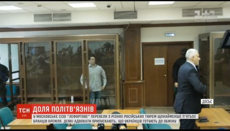 8 пленных украинцев ФСБшники из разных уголков России привезли в московский СИЗО