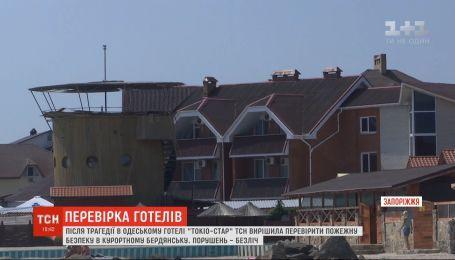 ТСН проінспектувала готелі курортного Бердянська щодо дотримання заходів безпеки