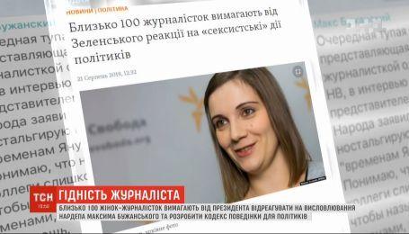 Журналистки требуют от президента отреагировать на сексистское заявление нардепа Бужанского