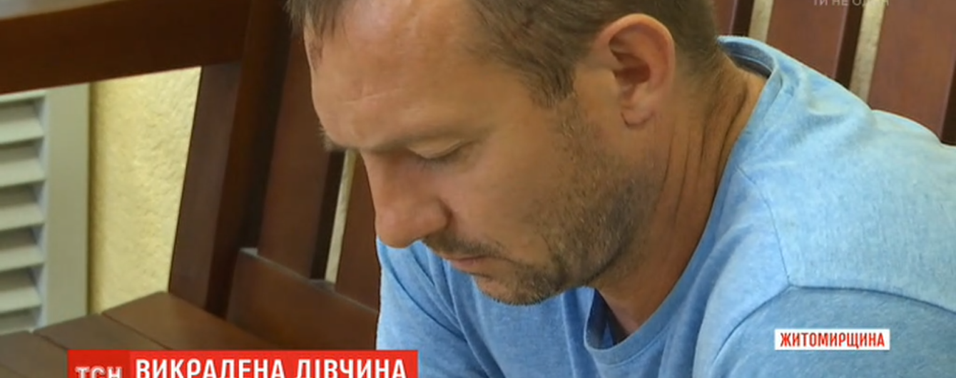 На Житомирщине иностранец насильно вывез за границу невесту и пытал ее мать. Словака уже задерживали за подобное