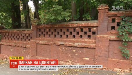 На Байковом кладбище КГГА собралась поставить новую ограду вместо всем известной из красного кирпича