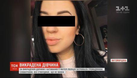 Гражданина Словакии обвиняют в похищении девушки и пытках ее матери