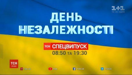 ТСН анонсирует спецпроект ко Дню Независимости Украины