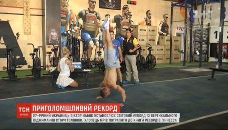 Украинец Виктор Набок устанавливает мировой рекорд по вертикальному отжиманию