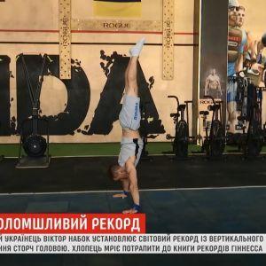 Українець зазіхнув на Книгу Гіннеса та присвятив рекорд Дню Незалежності
