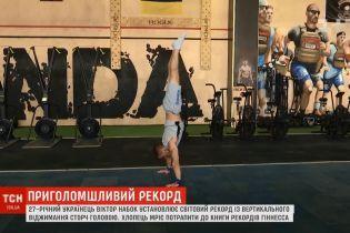 Украинец замахнулся на Книгу Гиннеса и посвятил рекорд Дню Независимости